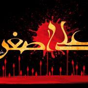1_hazrate-ali-asghar2