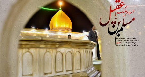 muslim-bin-aqeel2
