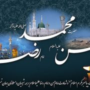 Rehlat-Payambar-Shahadat-Emam-Hassan-va-Emam-Reza