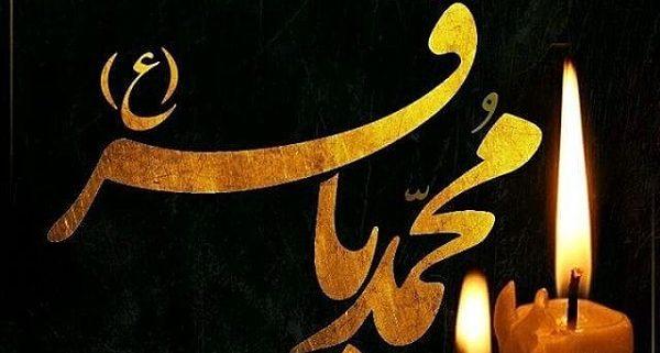 عکس-پروفایل-شهادت-امام-محمد-باقر-1