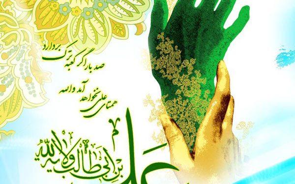 Profile-picture-eid-ghadir-12